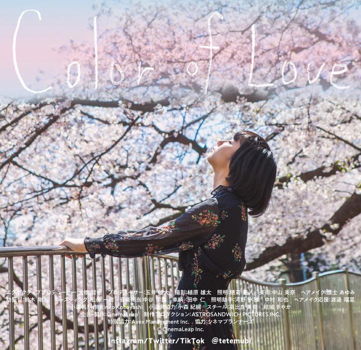 【短編映画】山之内すず主演「Color of Love」(2019/4min)
