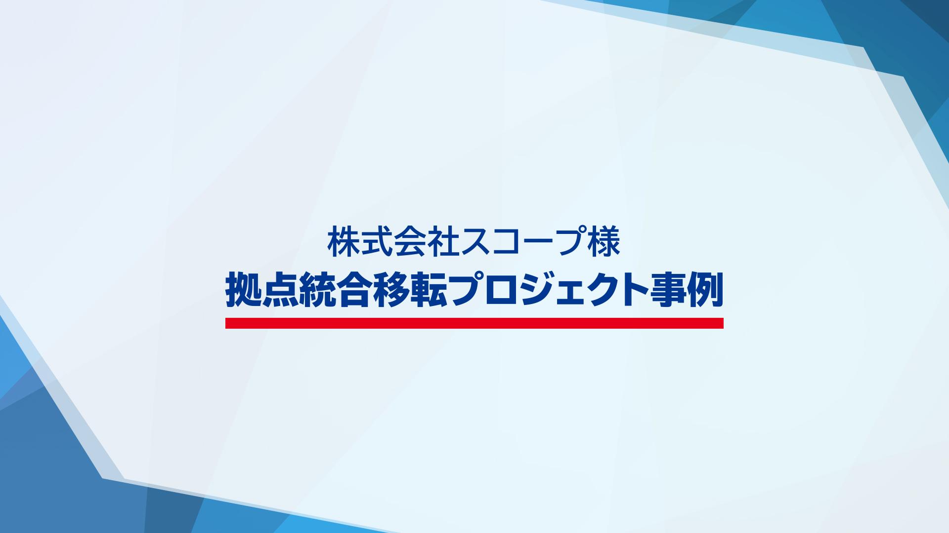 【VP】NECネッツエスアイ「EmpoweredOffice」(2019/9min)