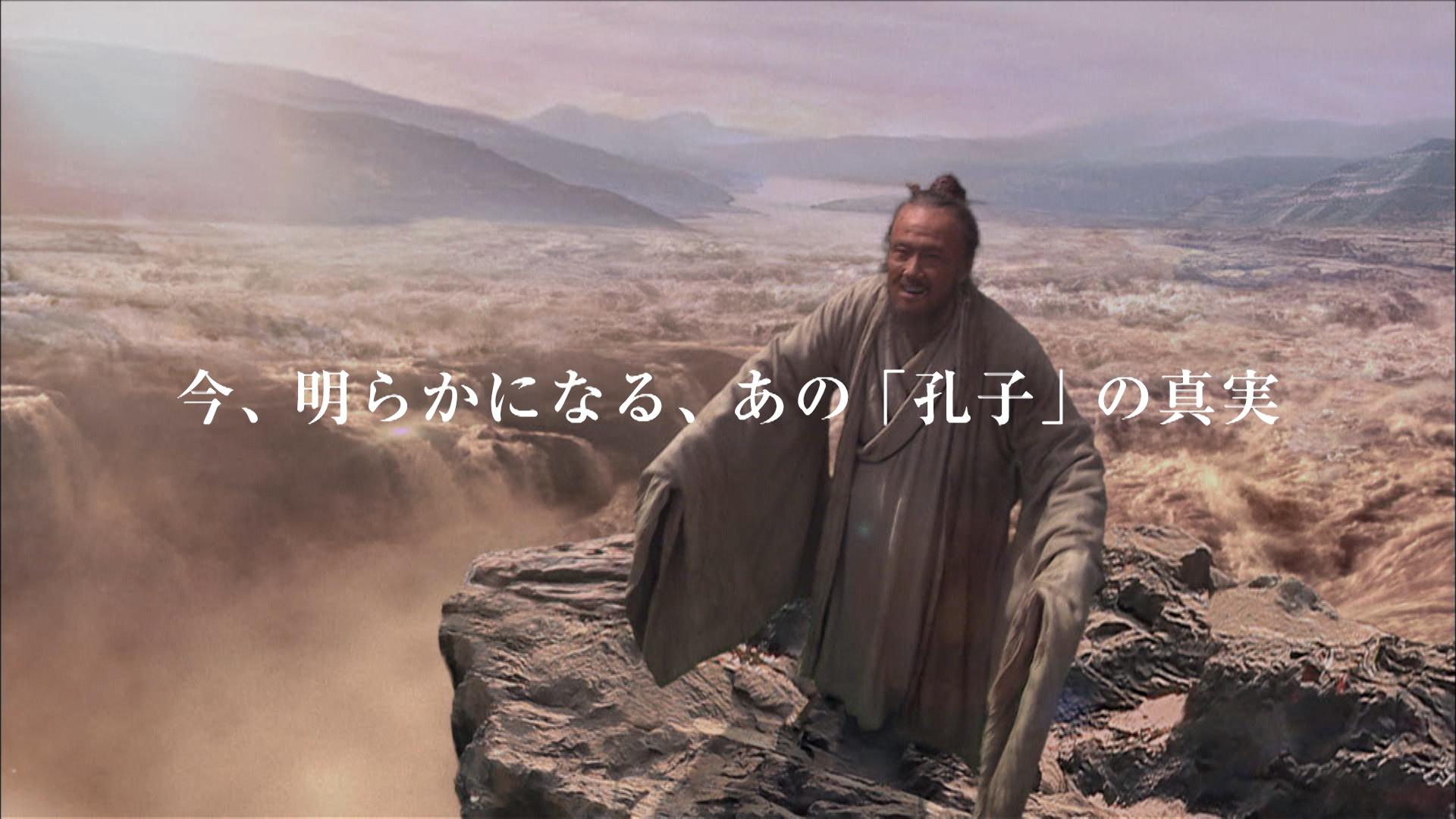【CM】中国ドラマ「孔子」トレイラー(2015/2min)