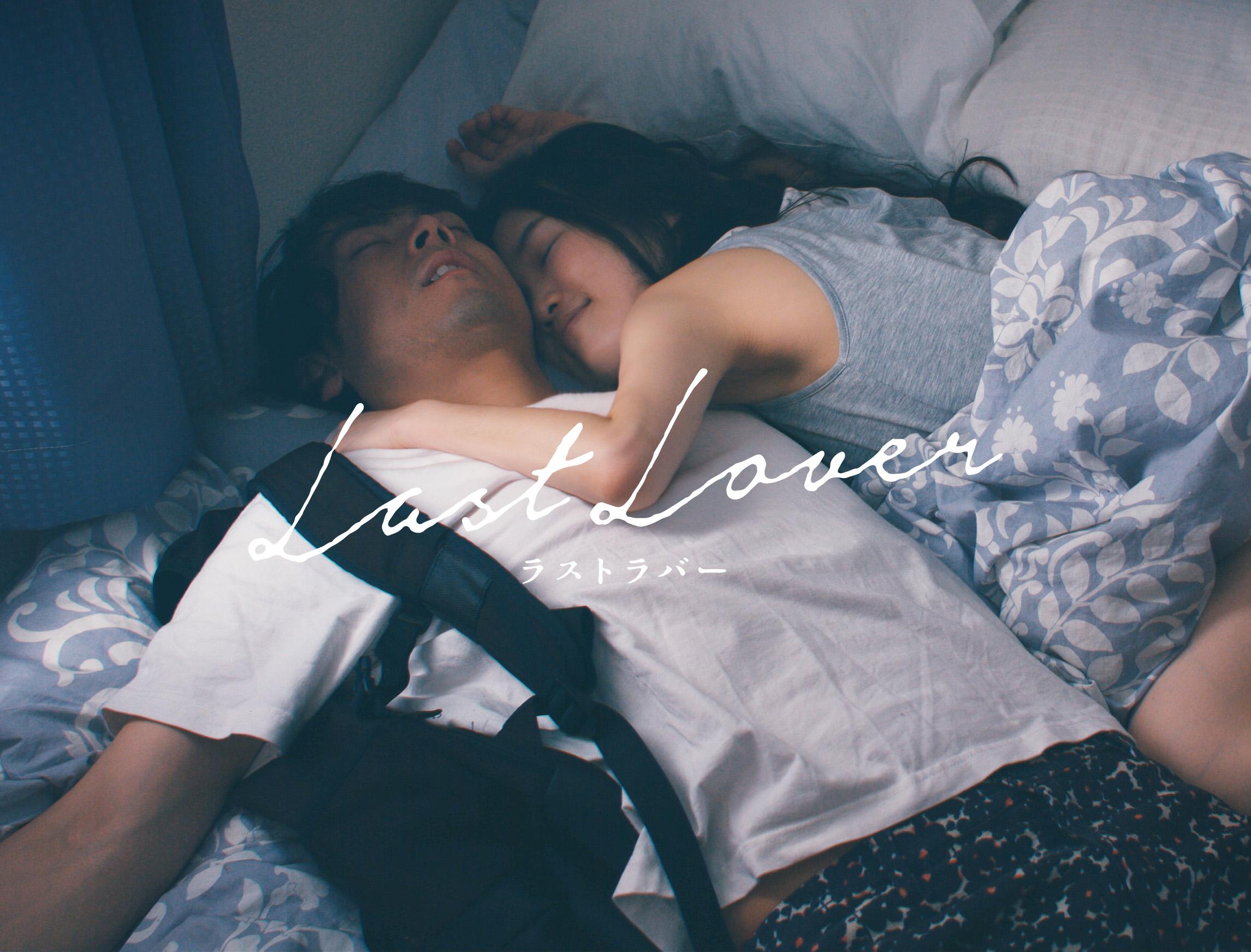 【長編映画】「Last Lover」(2019/109min)